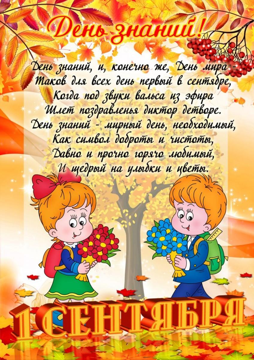 Поздравления днем, картинки 1 сентября день знаний в детском саду