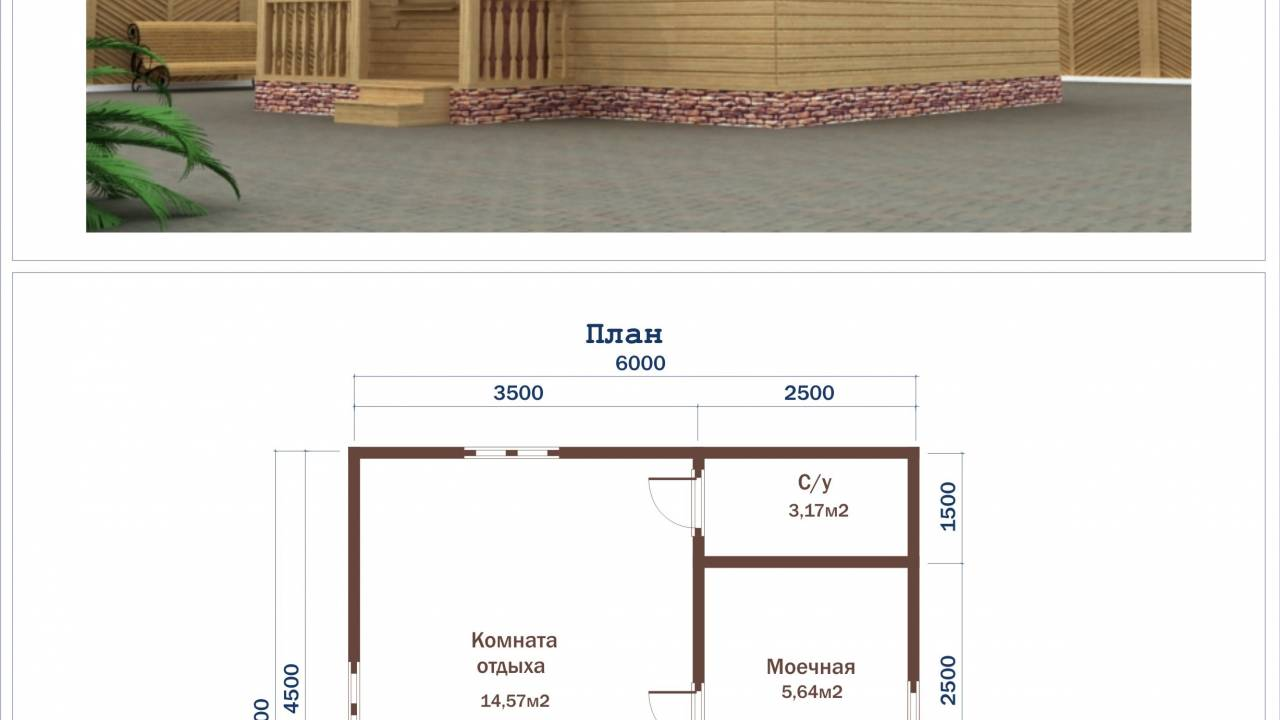 Проект Бани из бруса 6х6 с террасой