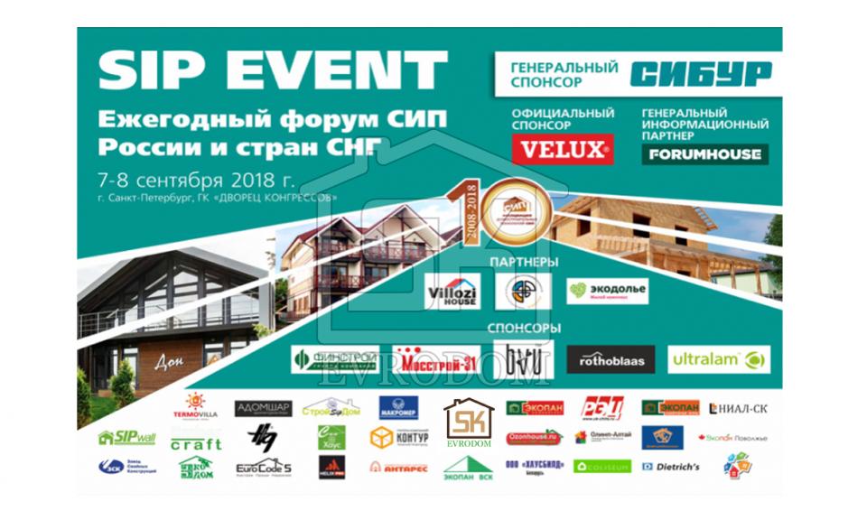 Ежегодный форум СИП России и стран СНГ SIP EVENT
