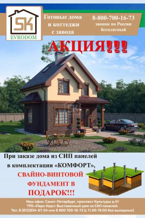 АКЦИЯ!!! СВАЙНО-ВИНТОВОЙ ФУНДАМЕНТ В ПОДАРОК!!!