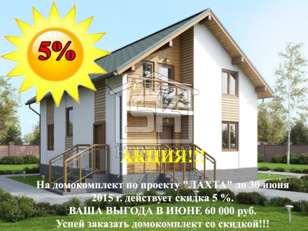 """АКЦИЯ!!! На домокомплект по проекту """"Классика"""" до 30 июня 2015 г. действует скидка 5 %."""