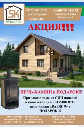 АКЦИЯ!!! ПЕЧЬ-КАМИН В ПОДАРОК!!!