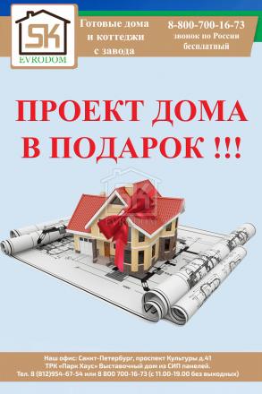 ПРОЕКТ ДОМА В ПОДАРОК !!!