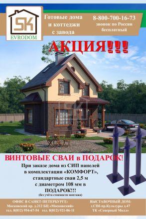 АКЦИЯ!!! СВАИ В ПОДАРОК!!!