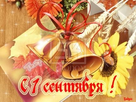 01.09.2015 г. С ДНЁМ ЗНАНИЙ!!!