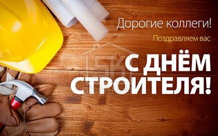 14.08.2016 г. Поздравляем с  Днём Строителя!!!