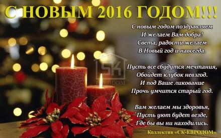 С НАСТУПАЮЩИМ НОВЫМ 2016 ГОДОМ!!!