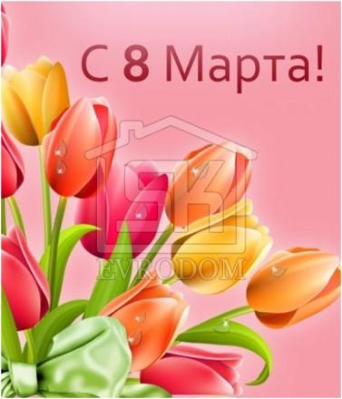 ПОЗДРАВЛЯЕМ ВСЕХ ЖЕНЩИН С 8 МАРТА!!!