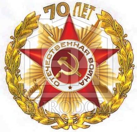 С Днём Великой Победы!!!