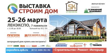 Приглашаем Вас на выставку «Строим Дом» 25 - 26 марта в Ленэкспо!