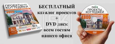 Бесплатный каталог проектов коттеджей от Планс.ру