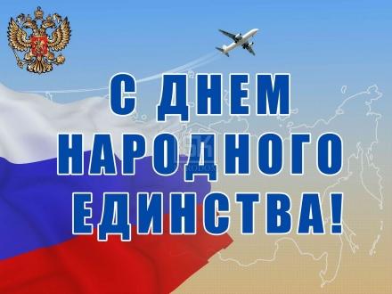 Поздравляем Вас С ДНЕМ НАРОДНОГО ЕДИНСТВА!!!