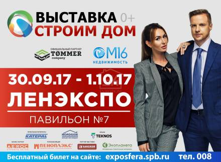 30 сентября - 1 сентября ВЫСТАВКА  СТОРИМ ДОМ.