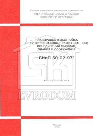 СНиП 30-02-97 Планировка и застройка территорий садоводческих объединений граждан, здания и сооружения