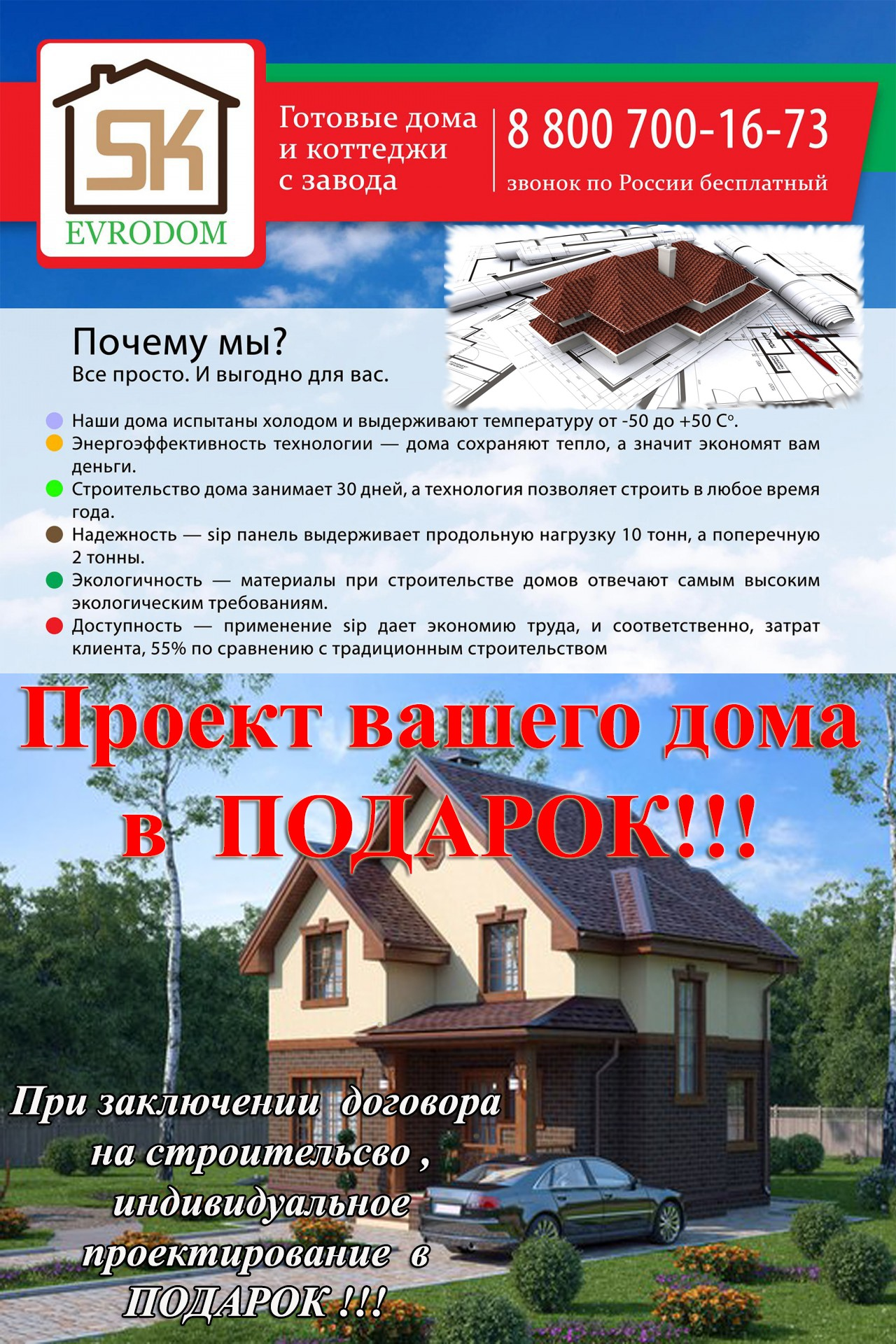 Проект Вашего дома в ПОДАРОК!!!